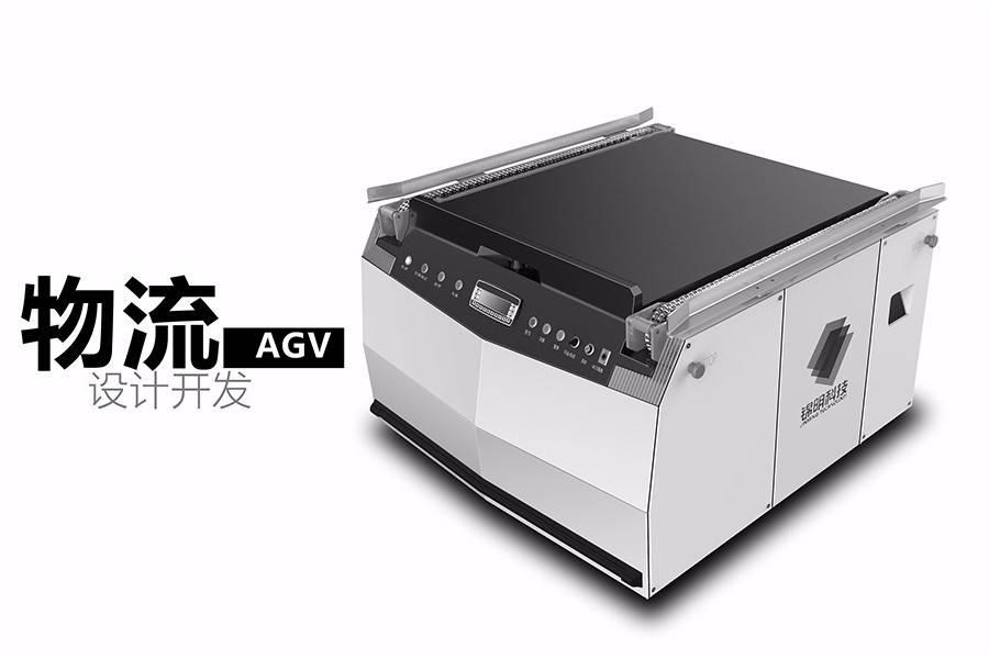 今天國際貨流AGV外觀設計