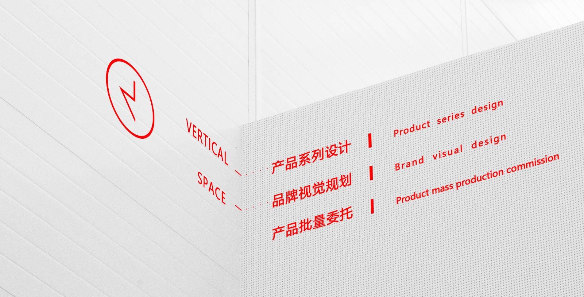 垂直空間產品設計